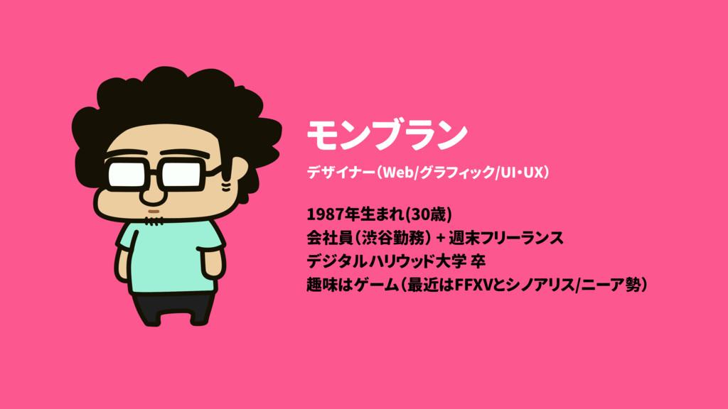 モンブラン 1987年生まれ(30歳) 会社員(渋谷勤務) + 週末フリーランス デジタルハリ...