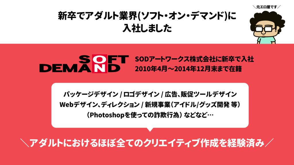SODアートワークス株式会社に新卒で入社 2010年4月〜2014年12月末まで在籍 新卒でア...