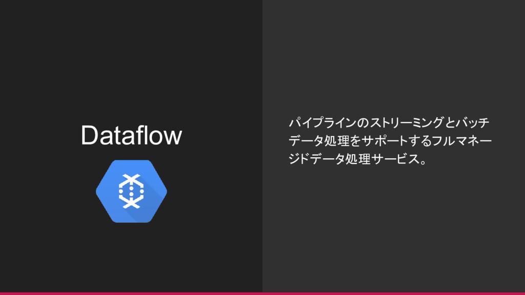 Dataflow パイプラインのストリーミングとバッチ データ処理をサポートするフルマネー ジ...