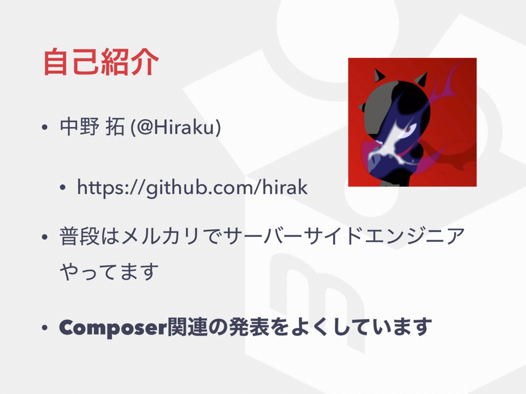 ࣗݾհ • த  (@Hiraku) • https://github.com/hira...