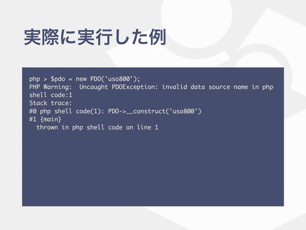 ࣮ࡍʹ࣮ߦͨ͠ྫ php > $pdo = new PDO('uso800'); PHP Wa...