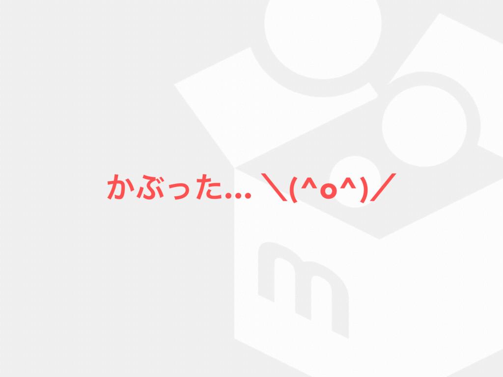 ͔Ϳͬͨ… ʘ(^o^)ʗ