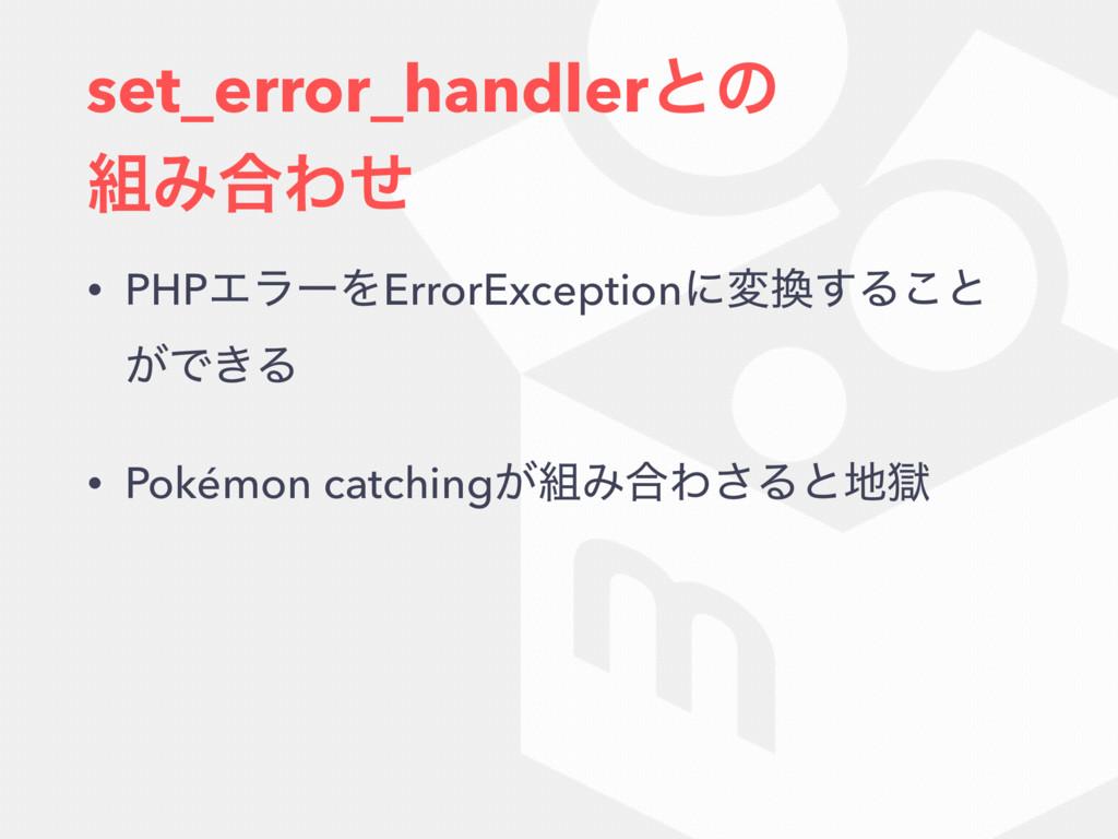 set_error_handlerͱͷ Έ߹Θͤ • PHPΤϥʔΛErrorExcepti...
