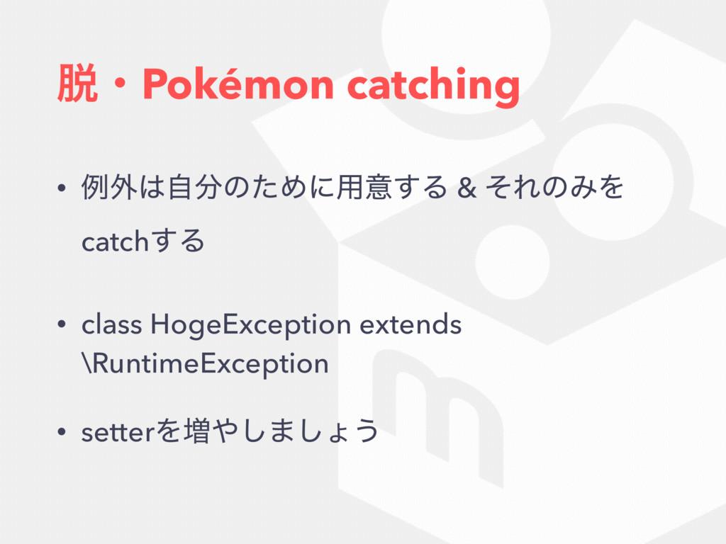 ɾPokémon catching • ྫ֎ࣗͷͨΊʹ༻ҙ͢Δ & ͦΕͷΈΛ catc...