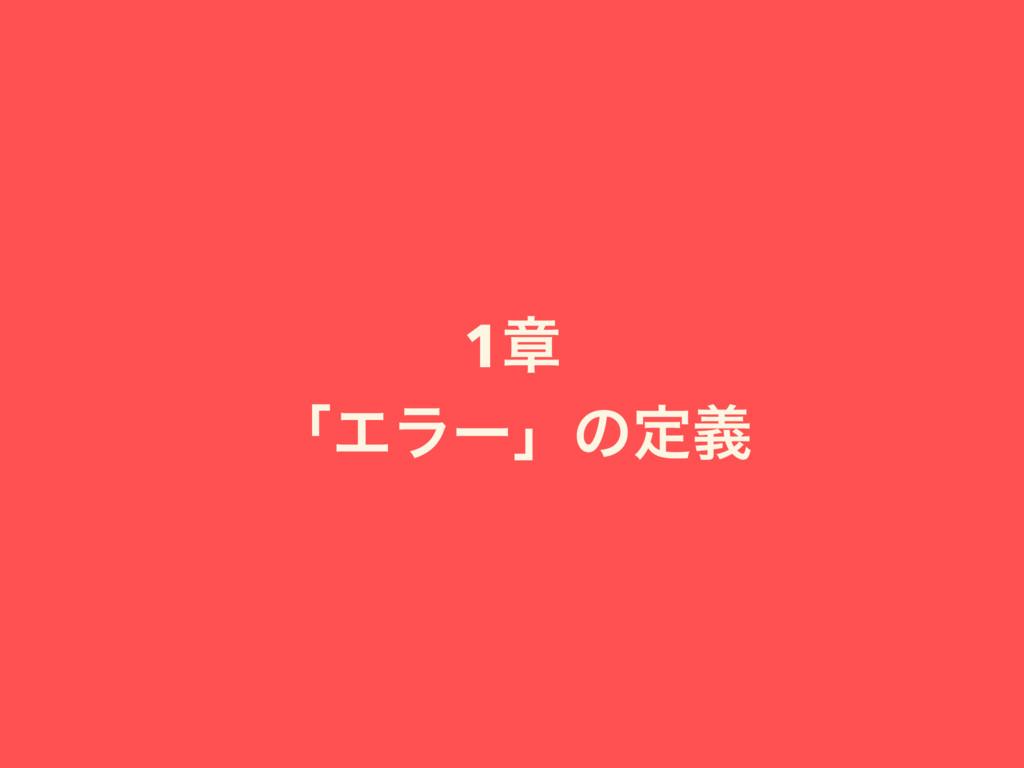1ষ ʮΤϥʔʯͷఆٛ