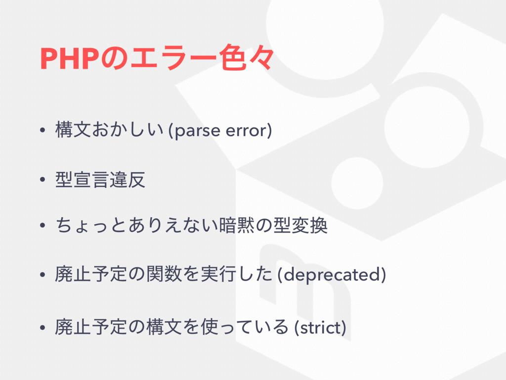 PHPͷΤϥʔ৭ʑ • ߏจ͓͔͍͠ (parse error) • ܕએݴҧ • ͪΐͬͱ...