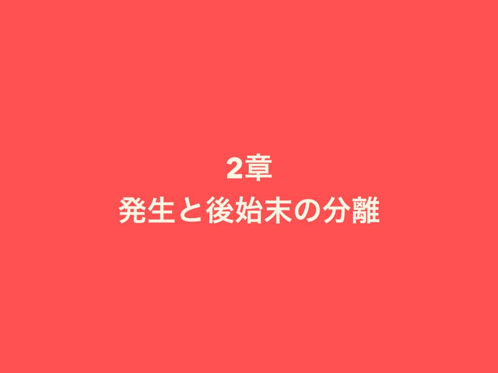 2ষ ൃੜͱޙͷ