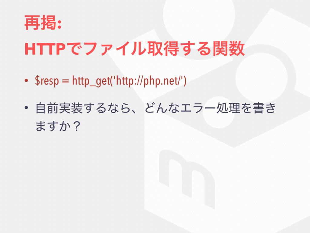 ࠶ܝ: HTTPͰϑΝΠϧऔಘ͢Δؔ • $resp = http_get('http:/...