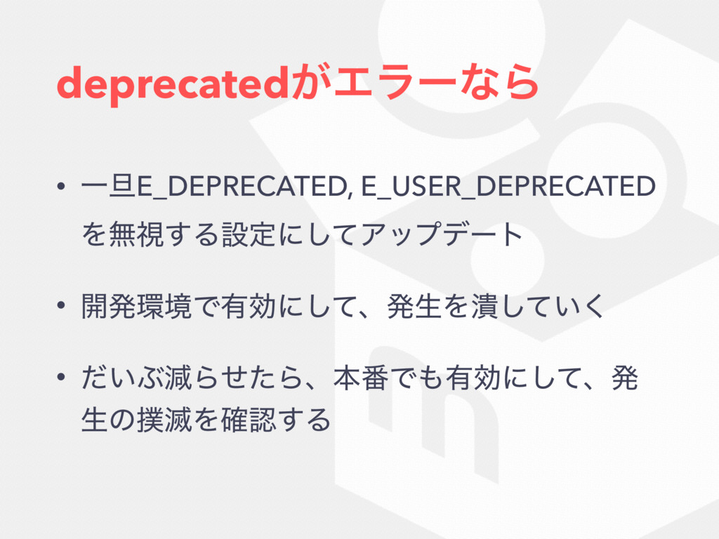 deprecated͕ΤϥʔͳΒ • Ұ୴E_DEPRECATED, E_USER_DEPRE...