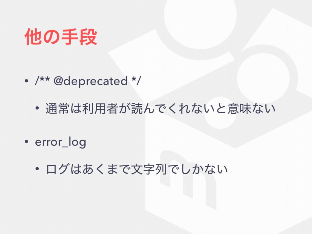 ଞͷखஈ • /** @deprecated */ • ௨ৗར༻ऀ͕ಡΜͰ͘Εͳ͍ͱҙຯͳ͍...