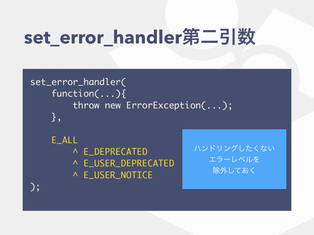 set_error_handlerୈೋҾ਺ set_error_handler( functi...