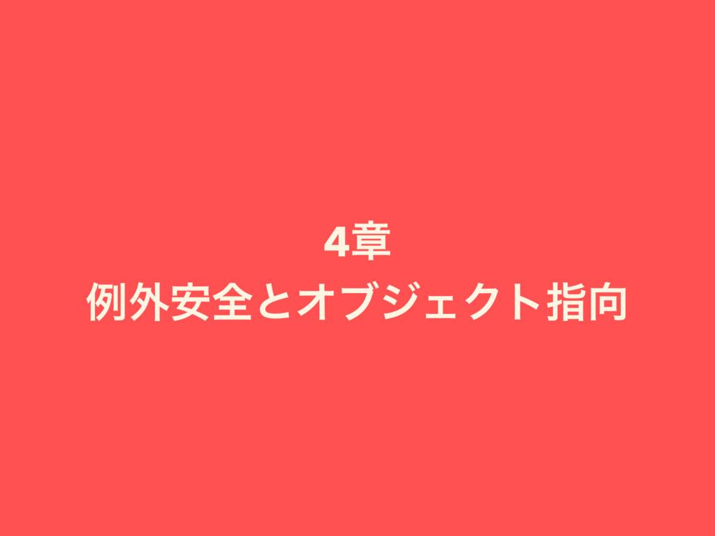 4ষ ྫ֎҆શͱΦϒδΣΫτࢦ
