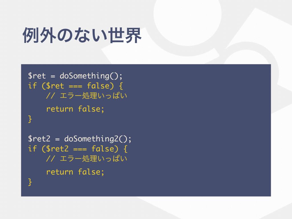 ྫ֎ͷͳ͍ੈք $ret = doSomething(); if ($ret === fals...