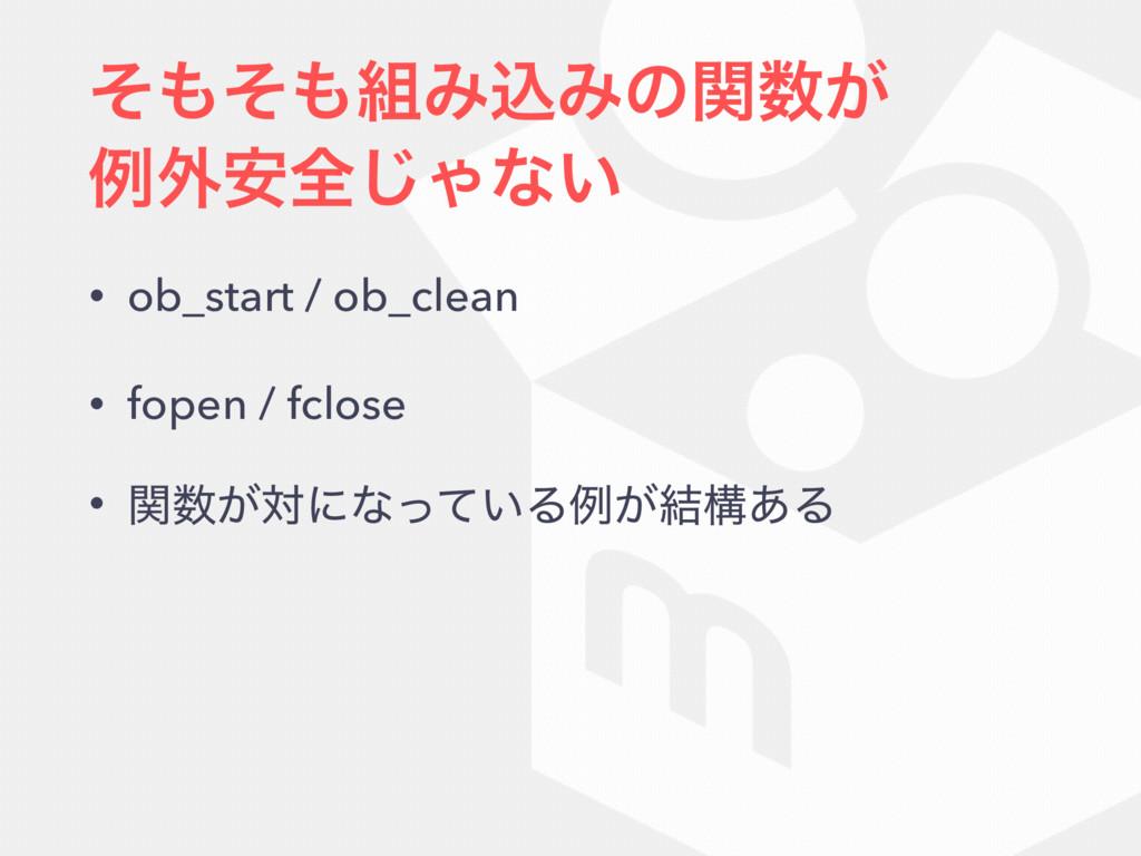 ͦͦΈࠐΈͷ͕ؔ ྫ֎҆શ͡Όͳ͍ • ob_start / ob_clean • f...