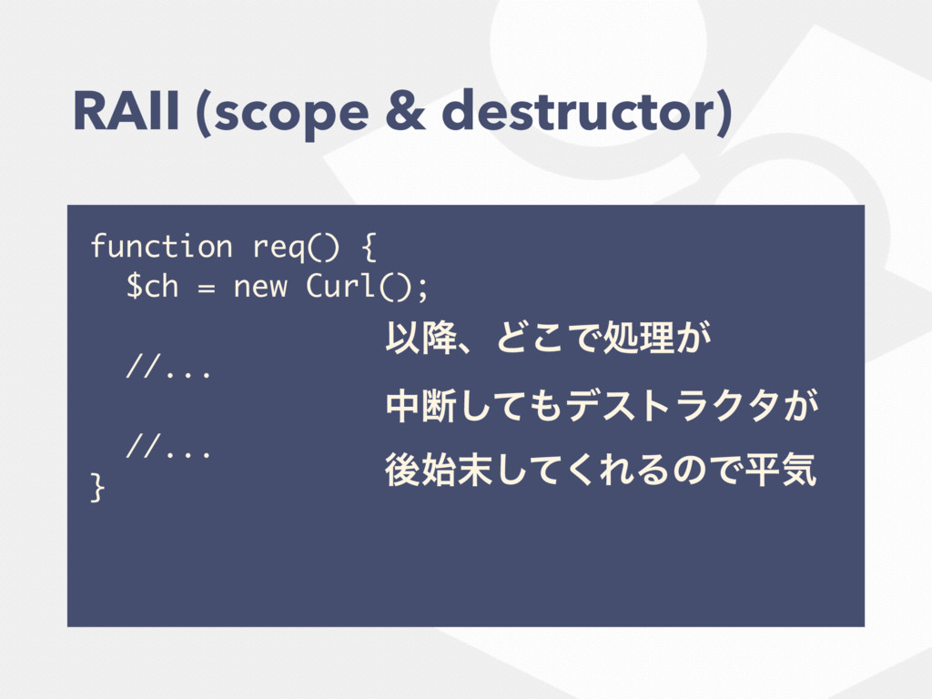 RAII (scope & destructor) function req() { $ch ...