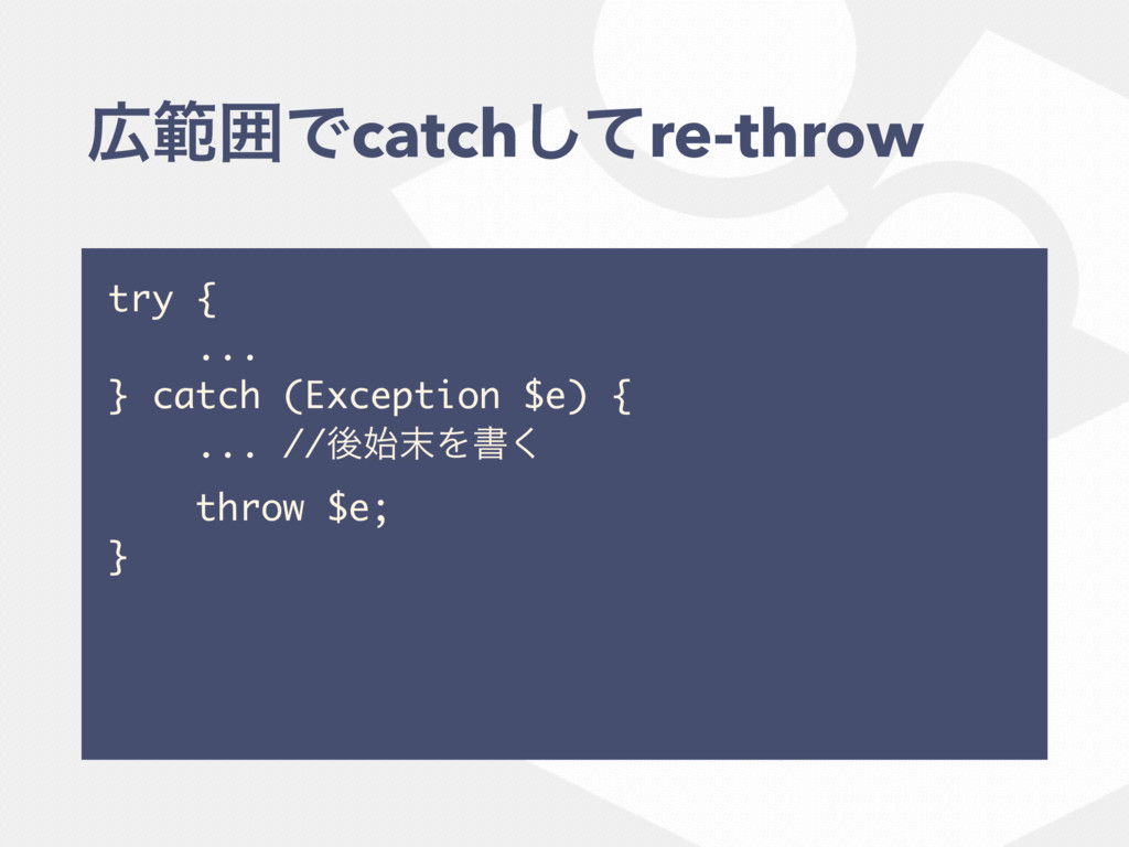 ޿ൣғͰcatchͯ͠re-throw try { ... } catch (Exceptio...