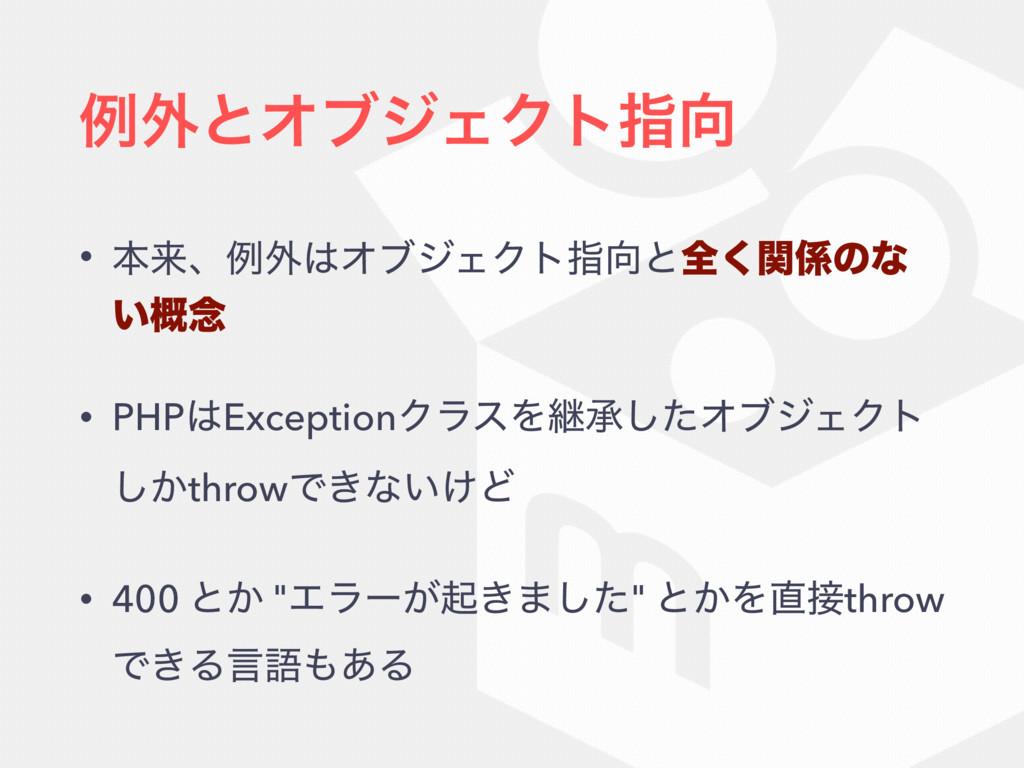 ྫ֎ͱΦϒδΣΫτࢦ • ຊདྷɺྫ֎ΦϒδΣΫτࢦͱશؔ͘ͷͳ ͍֓೦ • PHP...