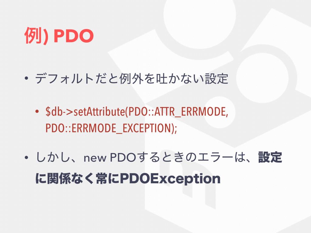ྫ) PDO • σϑΥϧτͩͱྫ֎Λు͔ͳ͍ઃఆ • $db->setAttribute(P...