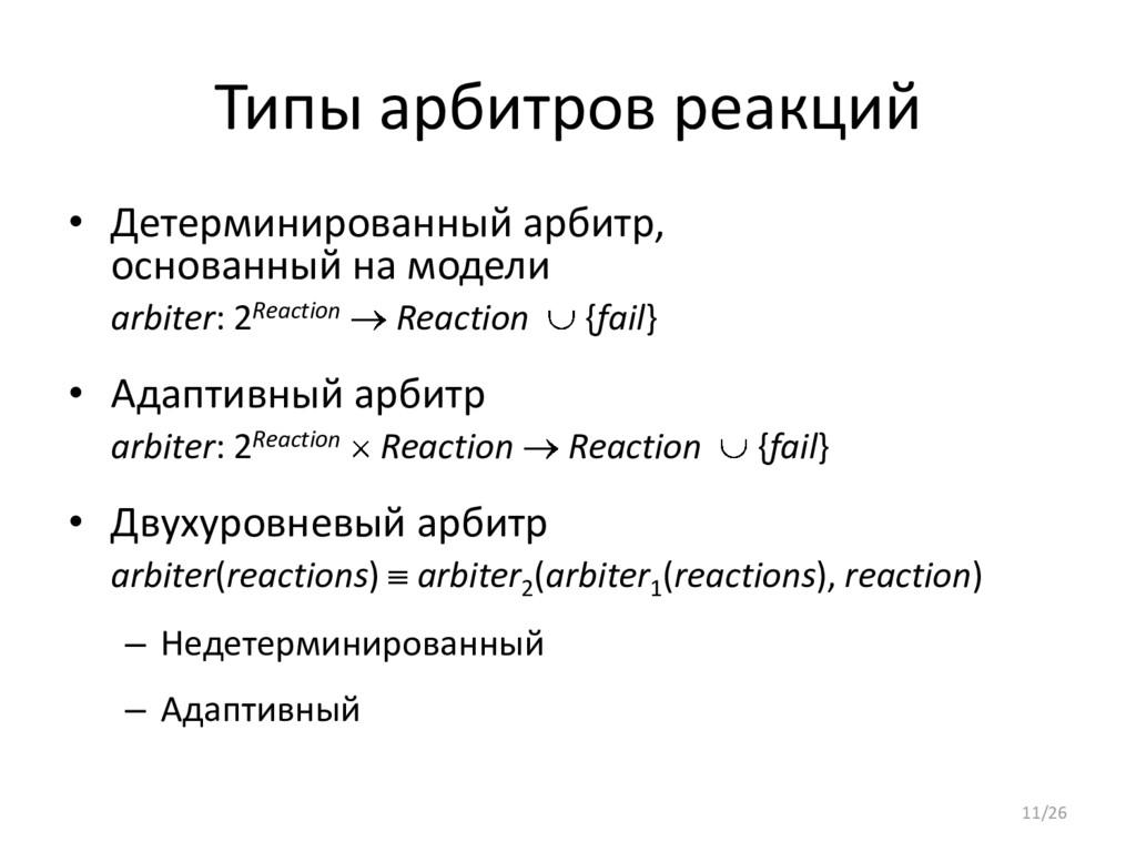 Типы арбитров реакций • Детерминированный арбит...