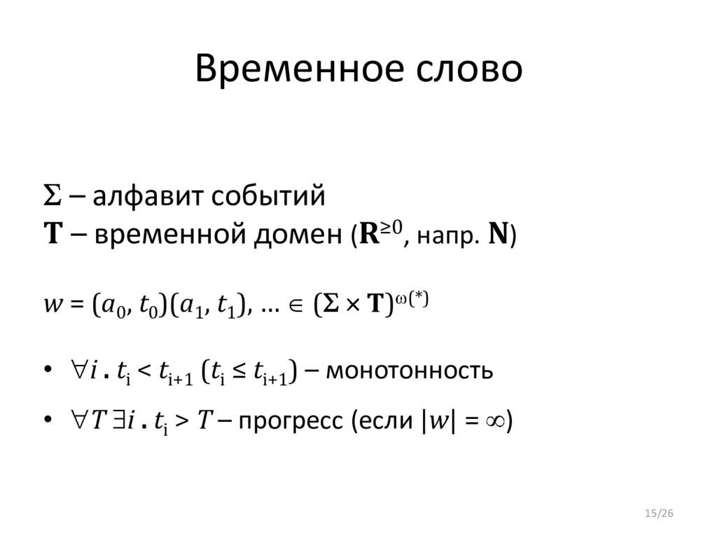 Временное слово – алфавит событий T – временной...
