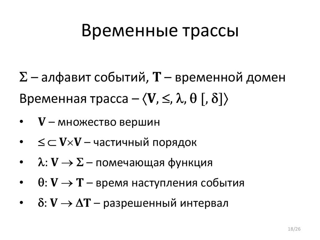 Временные трассы – алфавит событий, T – временн...