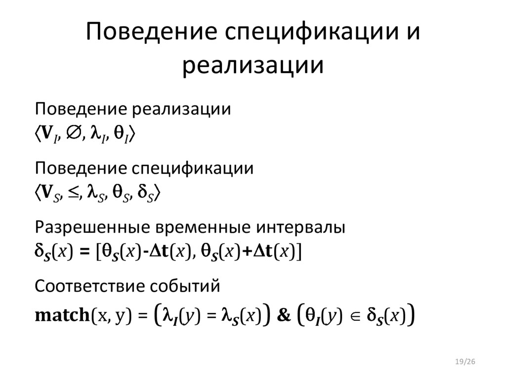 Поведение спецификации и реализации Поведение р...