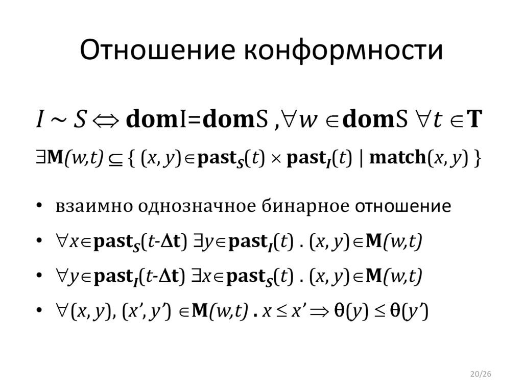 Отношение конформности I ~ S domI=domS , w domS...