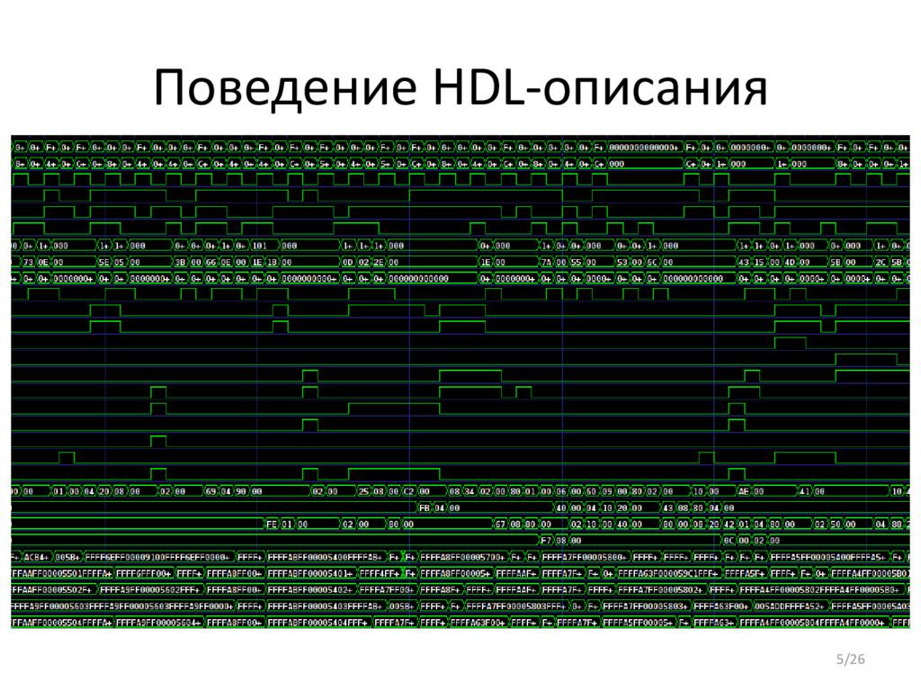 Поведение HDL-описания 5/26