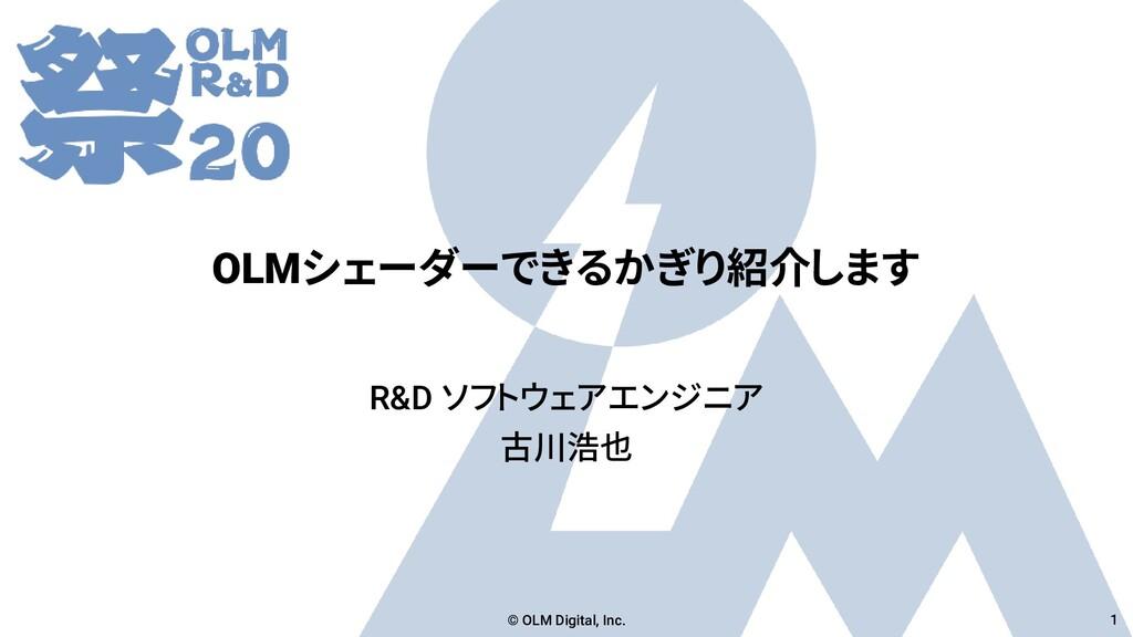 OLMシェーダーできるかぎり紹介します R&D ソフトウェアエンジニア 古川浩也 1 © OL...