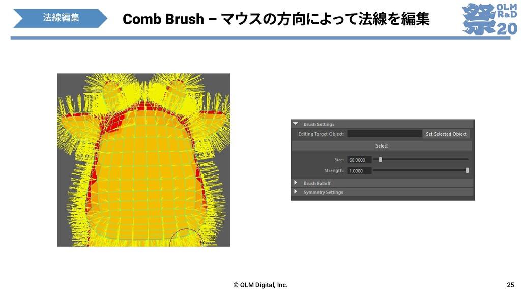 Comb Brush – マウスの方向によって法線を編集 法線編集 © OLM Digital...