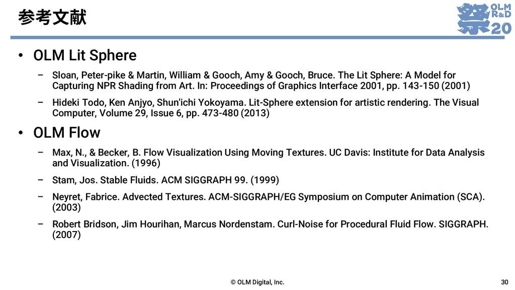参考文献 • OLM Lit Sphere – Sloan, Peter-pike & Mar...