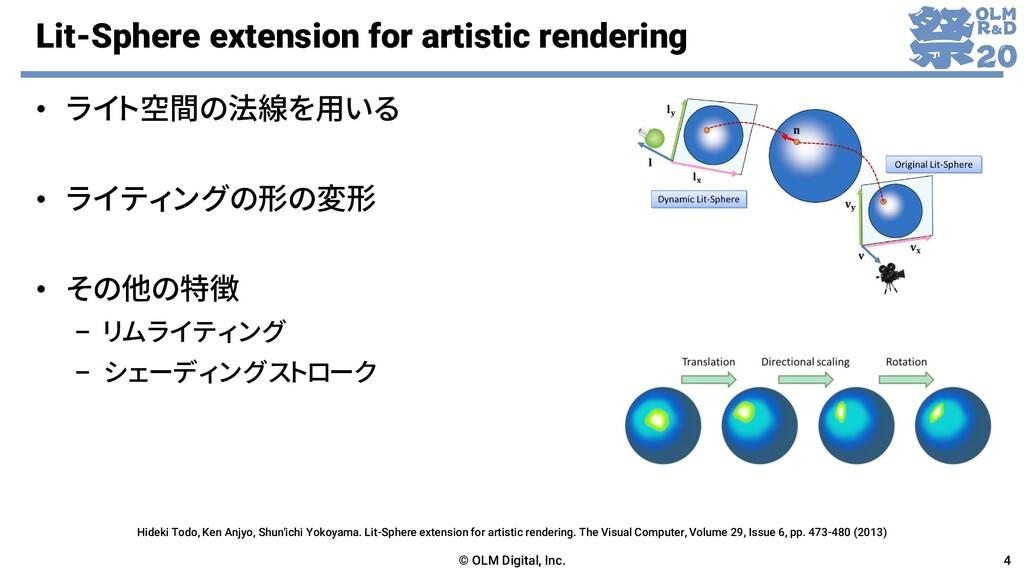 Lit-Sphere extension for artistic rendering • ラ...