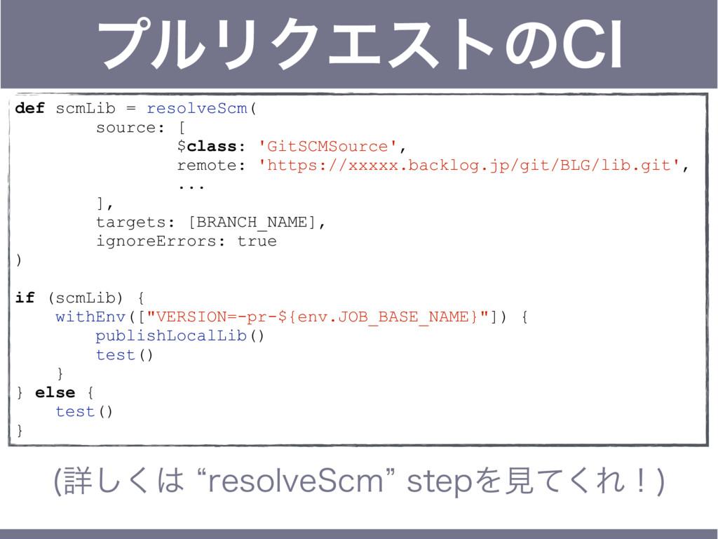 ϓϧϦΫΤετͷ$* def scmLib = resolveScm( source: [ $...