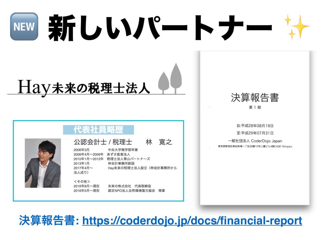 ৽͍͠ύʔτφʔ✨ ܾใࠂॻ: https://coderdojo.jp/docs/fin...
