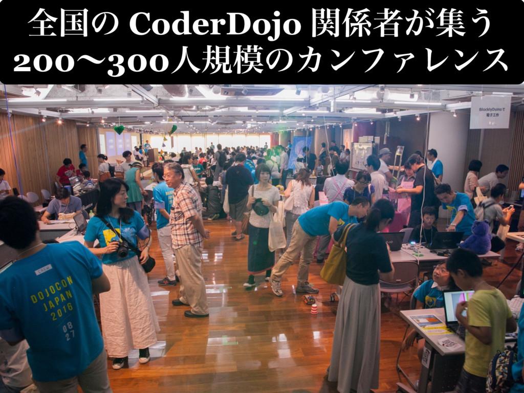 શࠃͷ CoderDojo ؔऀ͕ू͏ 200ʙ300ਓنͷΧϯϑΝϨϯε