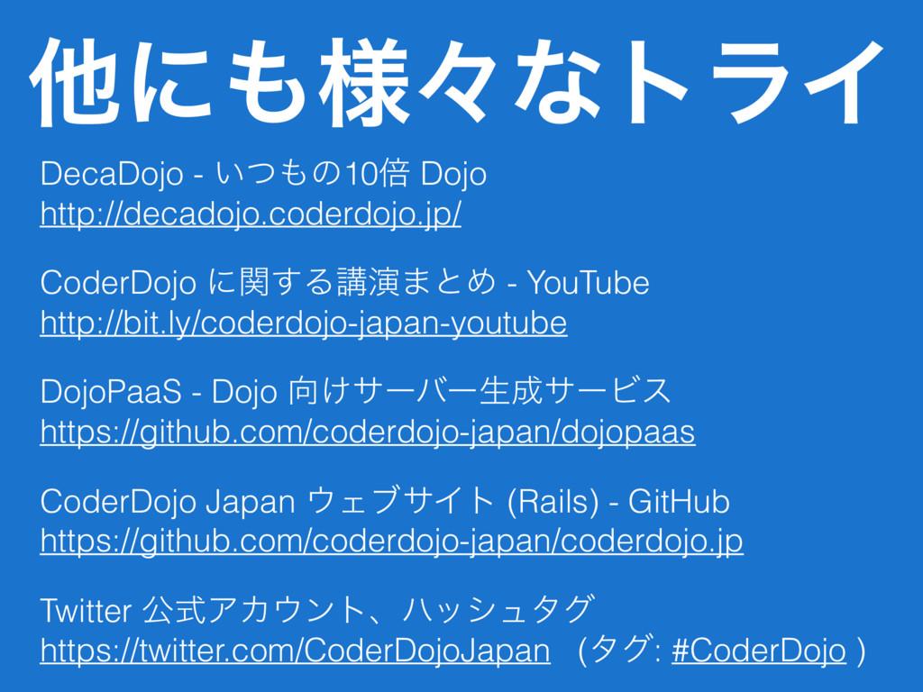 ଞʹ༷ʑͳτϥΠ DecaDojo - ͍ͭͷ10ഒ Dojo http://decado...