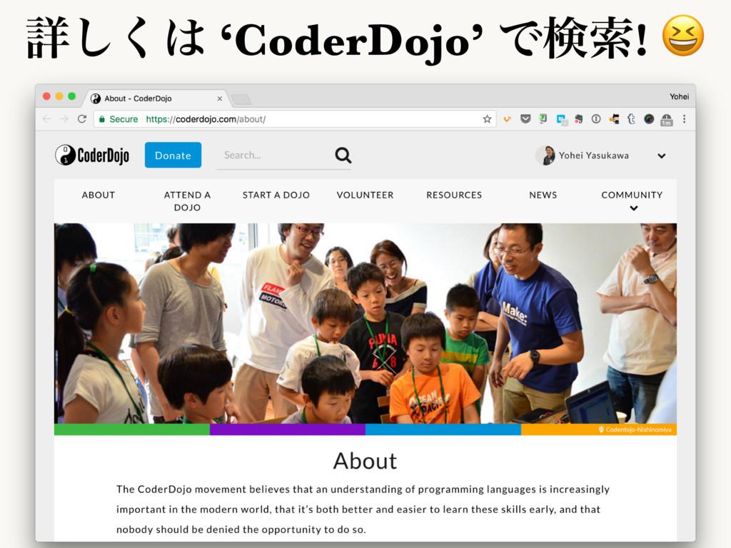 ৄ͘͠ 'CoderDojo' Ͱݕࡧ!