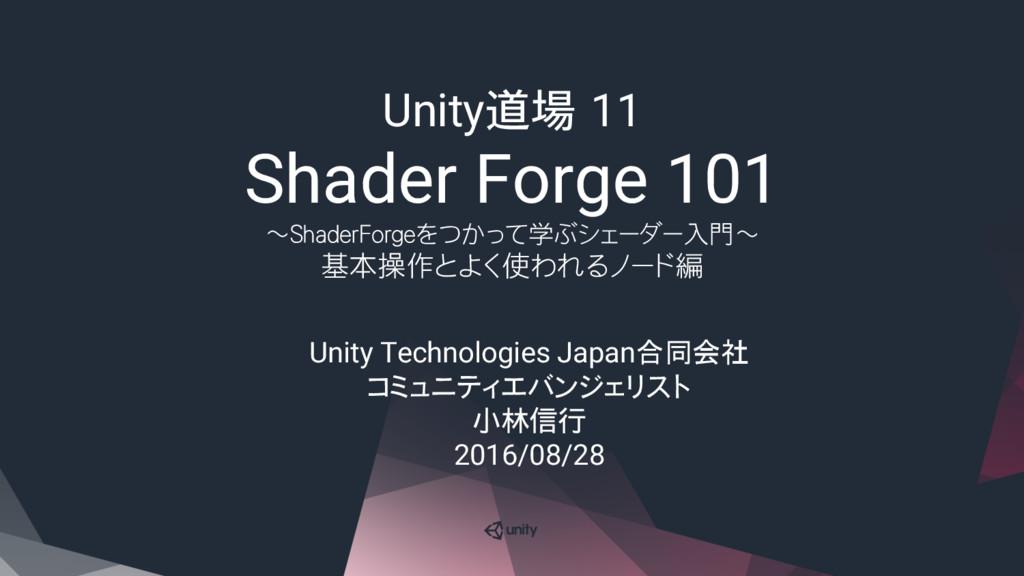 Unity道場 11 Shader Forge 101 ~ShaderForgeをつかって学ぶ...
