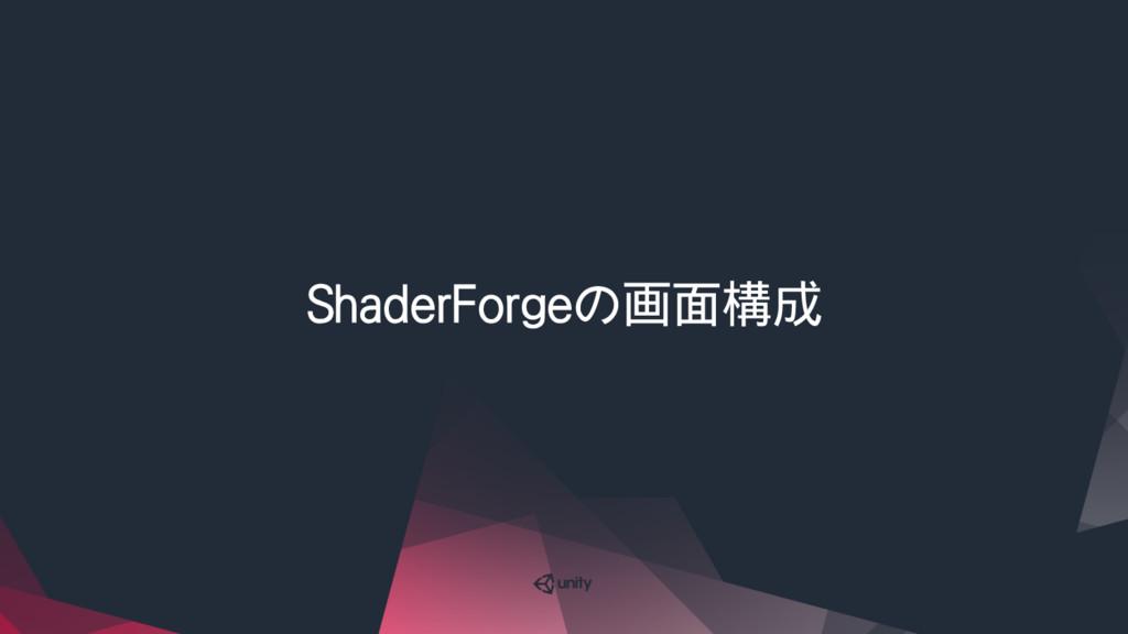 ShaderForgeの画面構成