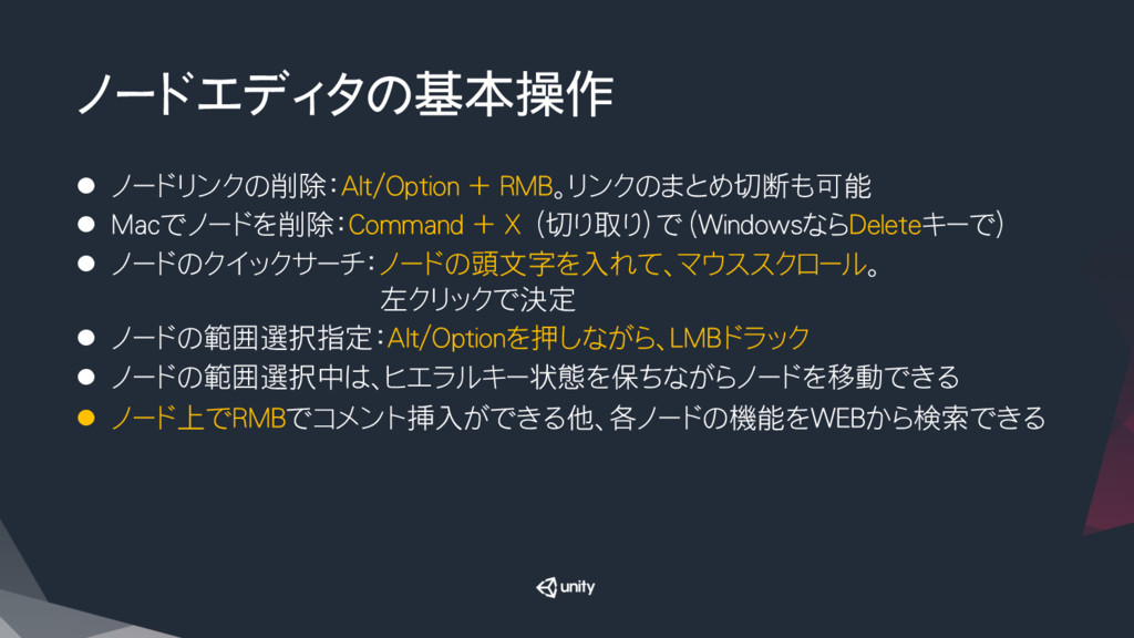 ノードエディタの基本操作 l ノードリンクの削除:Alt/Option + RMB。リン...