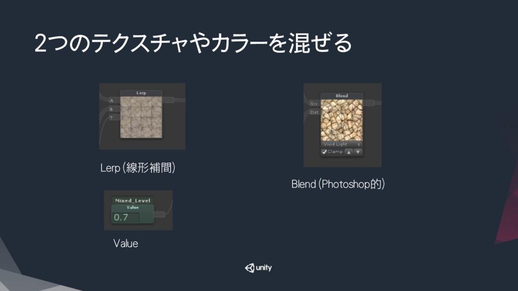 2つのテクスチャやカラーを混ぜる Lerp(線形補間) Value Blend(Phot...