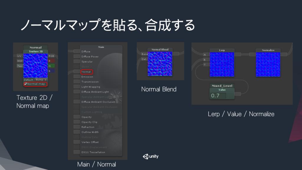 ノーマルマップを貼る、合成する Texture 2D / Normal map Main ...