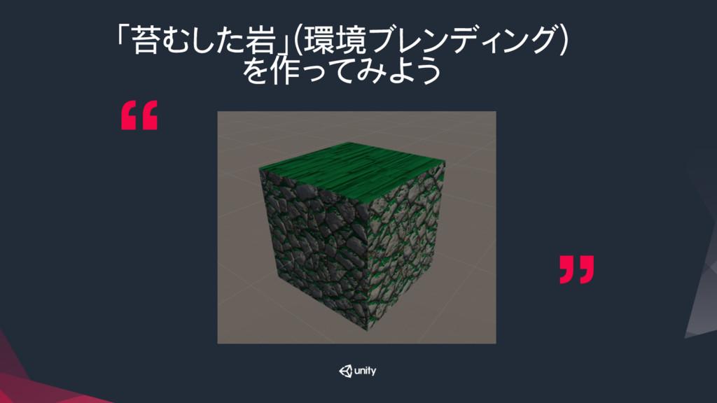 「苔むした岩」(環境ブレンディング) を作ってみよう