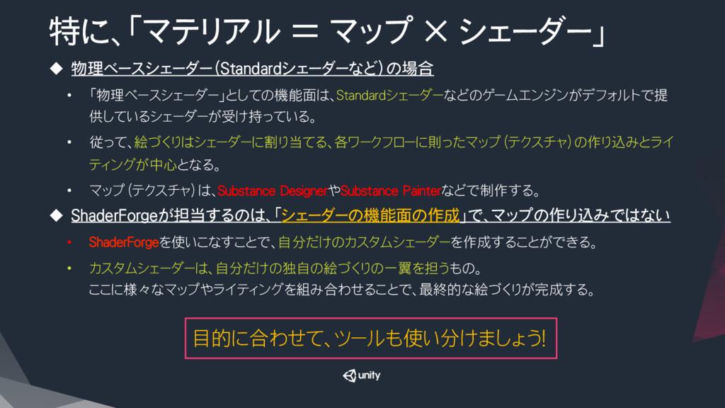 特に、「マテリアル = マップ × シェーダー」 u 物理ベースシェーダー(Standa...