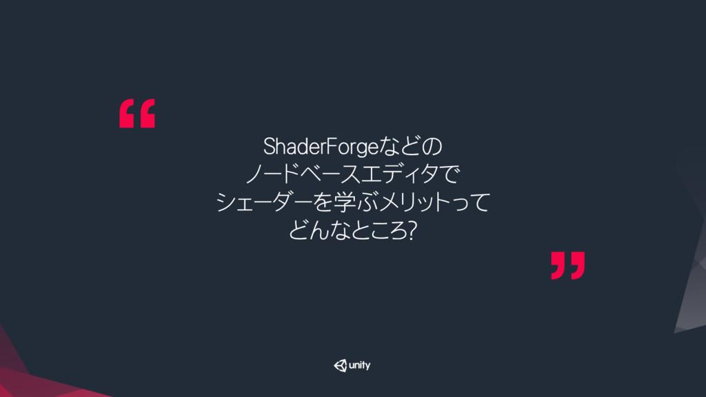 ShaderForgeなどの ノードベースエディタで シェーダーを学ぶメリットって どんなとこ...