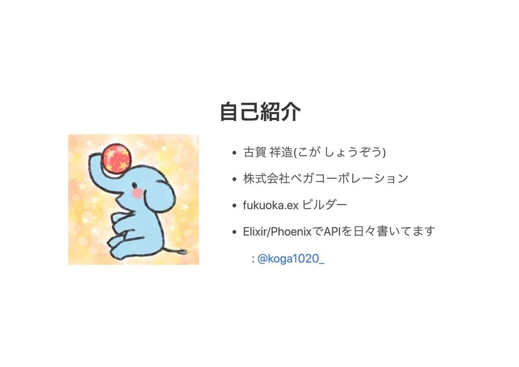 自己紹介 古賀 祥造(こが しょうぞう) 株式会社ベガコーポレーション fukuoka.ex ...