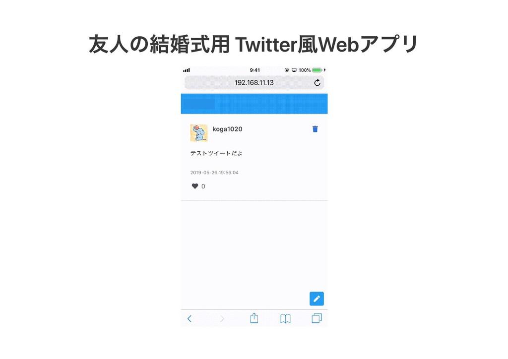 友人の結婚式用 Twitter風Webアプリ