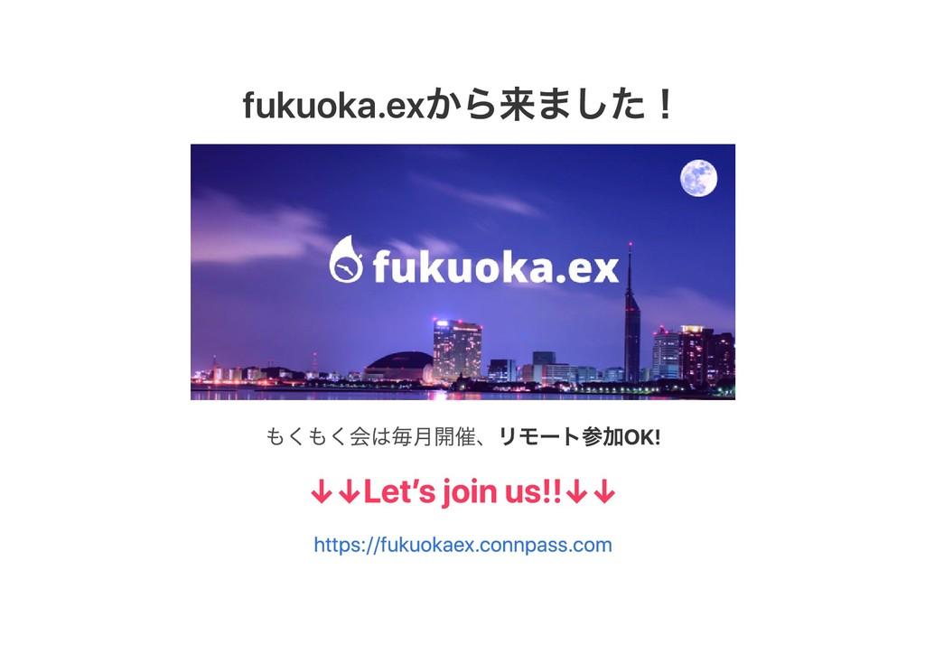 fukuoka.exから来ました! もくもく会は毎月開催、リモート参加OK! ↓↓Let's ...