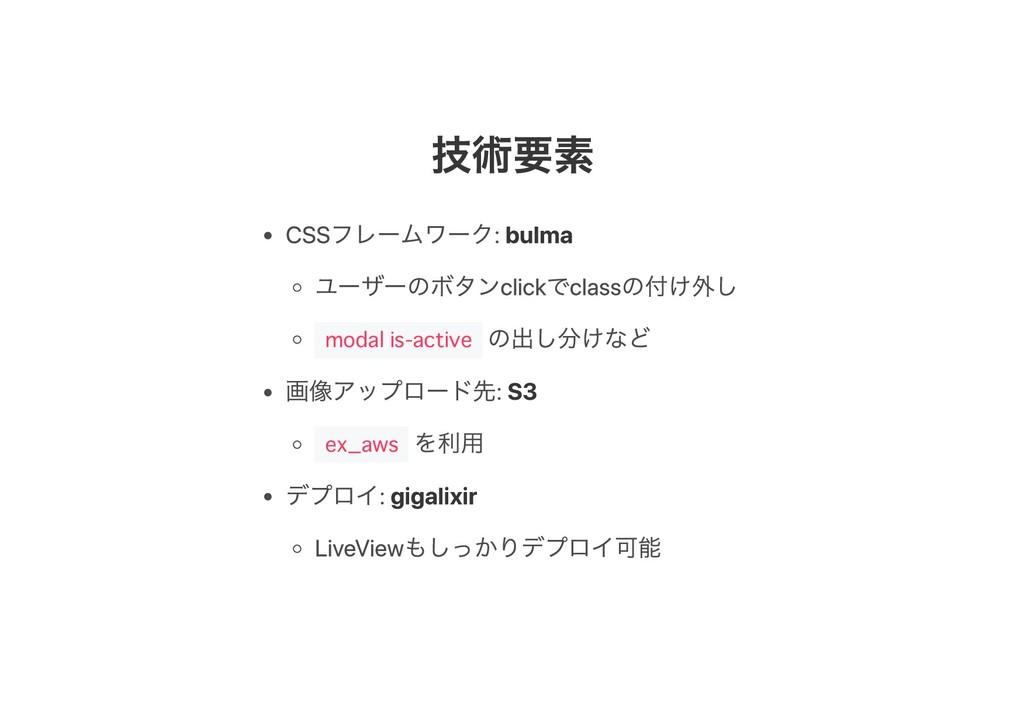 技術要素 CSSフレームワーク: bulma ユーザーのボタンclickでclassの付け外し...