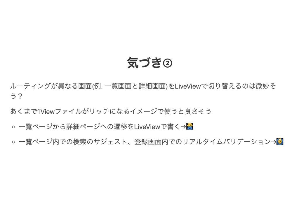 気づき➁ ルーティングが異なる画面(例. 一覧画面と詳細画面)をLiveViewで切り替えるの...
